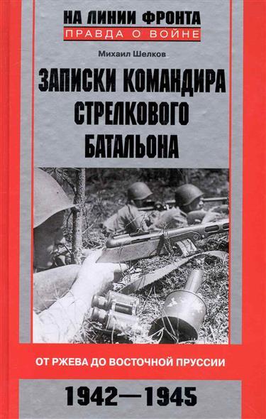 Записки командира стрелкового батальона От Ржева до Вост. Пруссии