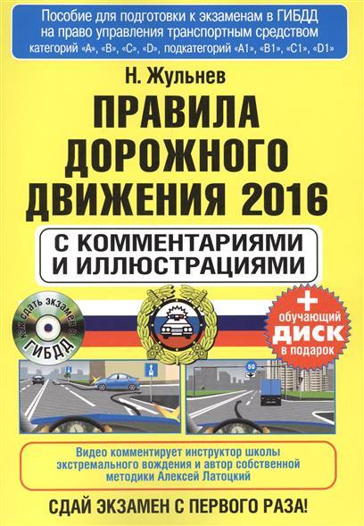 Правила дорожного движения 2016 с комментариями и иллюстрациями (+ обучающий CD)