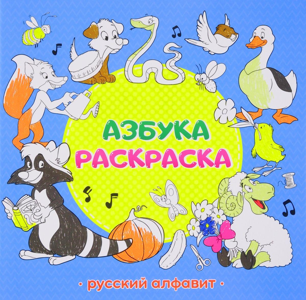 Азбука-раскраска. Русский алфавит