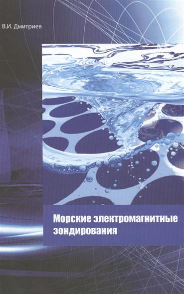 Морские электромагнитные зондирования. Монография