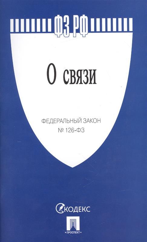 """ФЗ РФ """"О связи"""". Федеральный закон №126-ФЗ"""