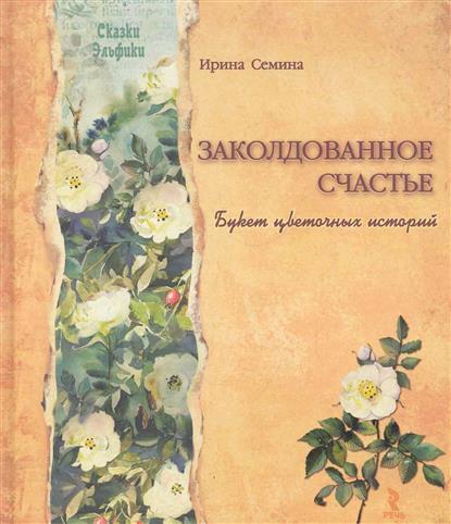 Заколдованное счастье Букет цветочных историй