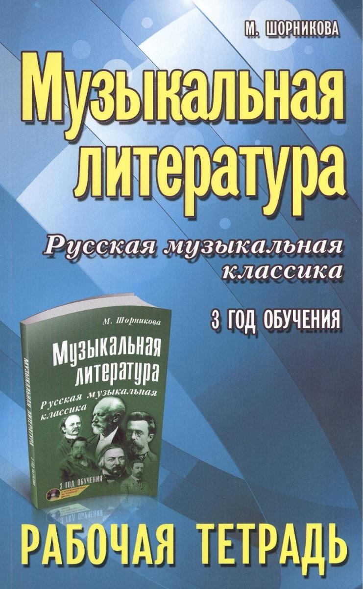 Учебник для музыкальной литературы четвертый года обучения аверьянова скачать бесплатно