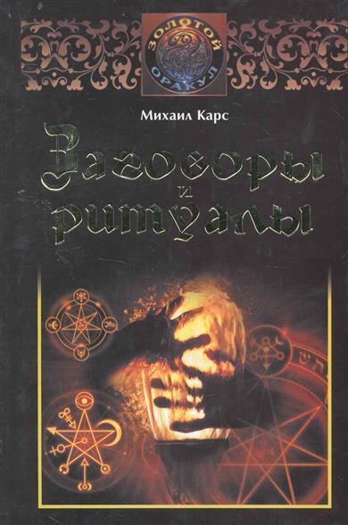 Карс М. Заговоры и ритуалы лада лузина заговоры обереги ритуалы