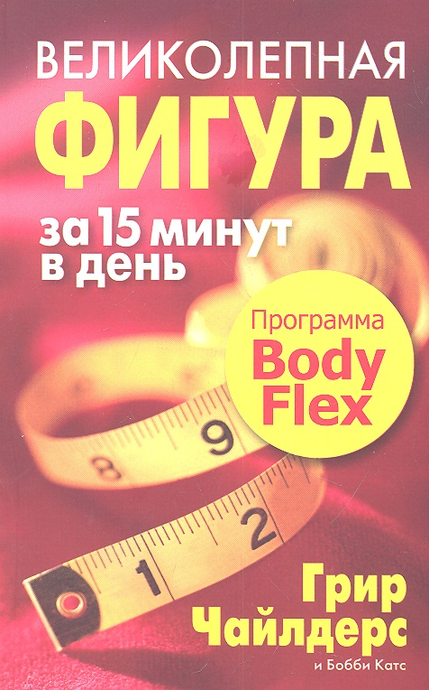 Чайлдерс Г., Катс Б. Великолепная фигура за 15 минут в день! Программа Body Flex free shipping for lenovo flex 2 15 flex 2 pro 15 new touch panel touch screen digitizer glass lens replacement repairing parts
