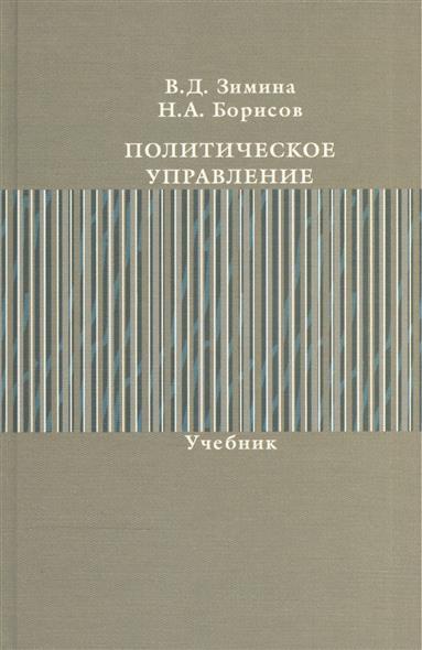 Политическое управление. Учебник