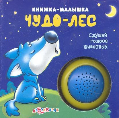 Книжка малышка  о лесе