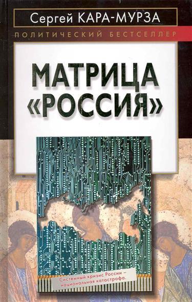 Кара-Мурза С. Матрица Россия кара мурза с г и др оранжевая мина