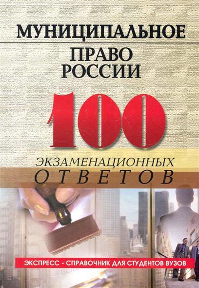 Муниципальное право России 100 экзам. ответов