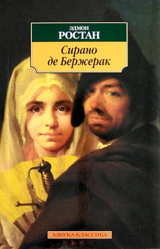 Ростан Э. Сирано де Бержерак ростан эдмон сирано де бержерак героическая комедия в пяти действиях в стихах