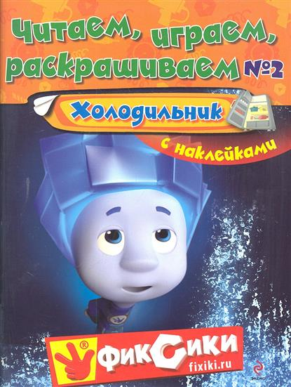Читаем играем раскрашиваем №2 Холодильник
