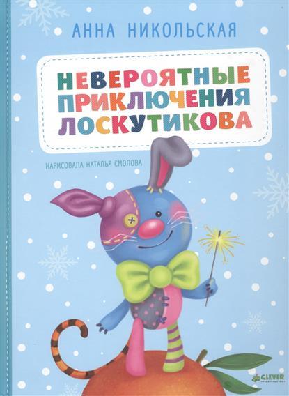 Никольская А. Невероятные приключения Лоскутикова