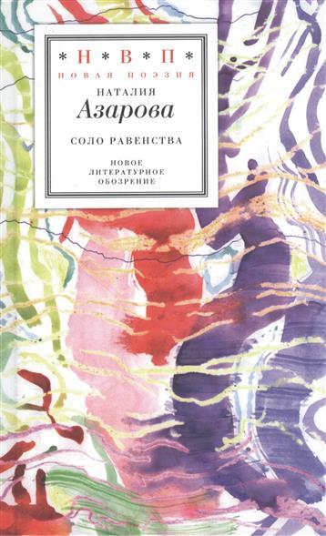 Азарова Н. Соло равенства. Стихотворения азарова н календарь книга гаданий