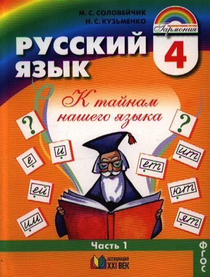 Как сделать русский язык 5 класса ладыженская