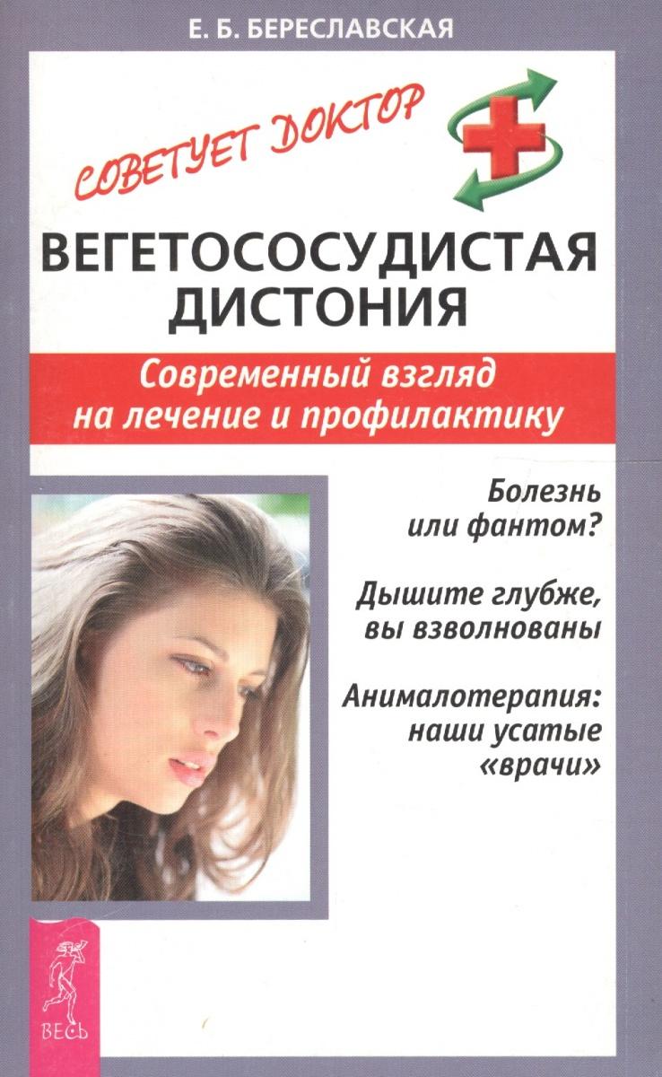 Вегетососудистая дистония Современный взгляд на лечение и профилактику
