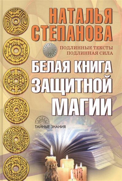 Степанова Н. Белая книга защитной магии источник магии