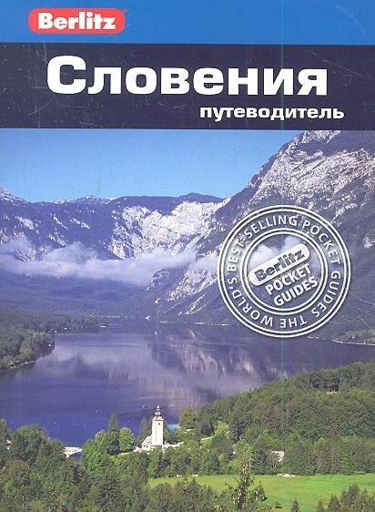Фостер Дж. Словения. Путеводитель