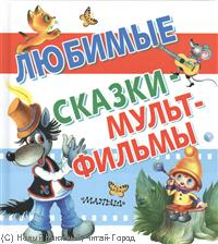 Коненкина Г. (ред.) Любимые сказки-мультфильмы ISBN: 9785170813803 relay shield v1 0 5v 4 channel relay module for arduino works with official arduino boards