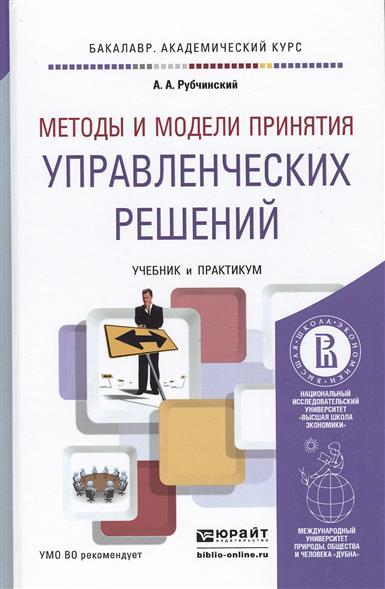 Рубчинский А. Методы и модели принятия управленческих решений. Учебник и практикум для академического бакалавриата футболка гоша рубчинский цена оригинал