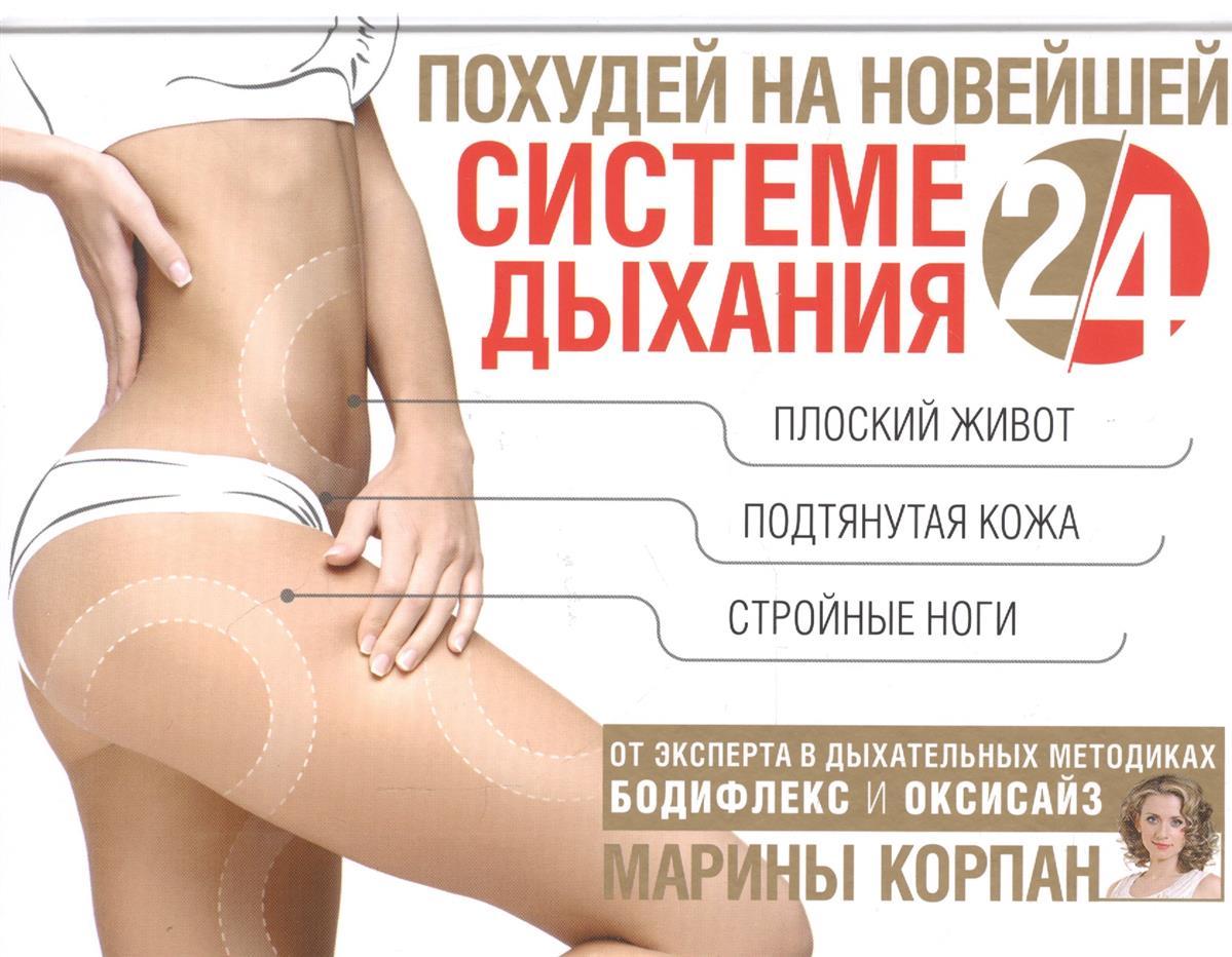 Корпан М. Похудей на новейшей системе дыхания 2/4 корпан м бодифлекс 2 ной эффект похудей и будь здорова