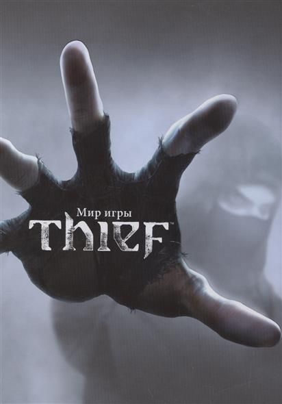 Дэвис П. Мир игры Thief ISBN: 9785918781388 дэвис п артбук мир игры assassin s creed syndicate