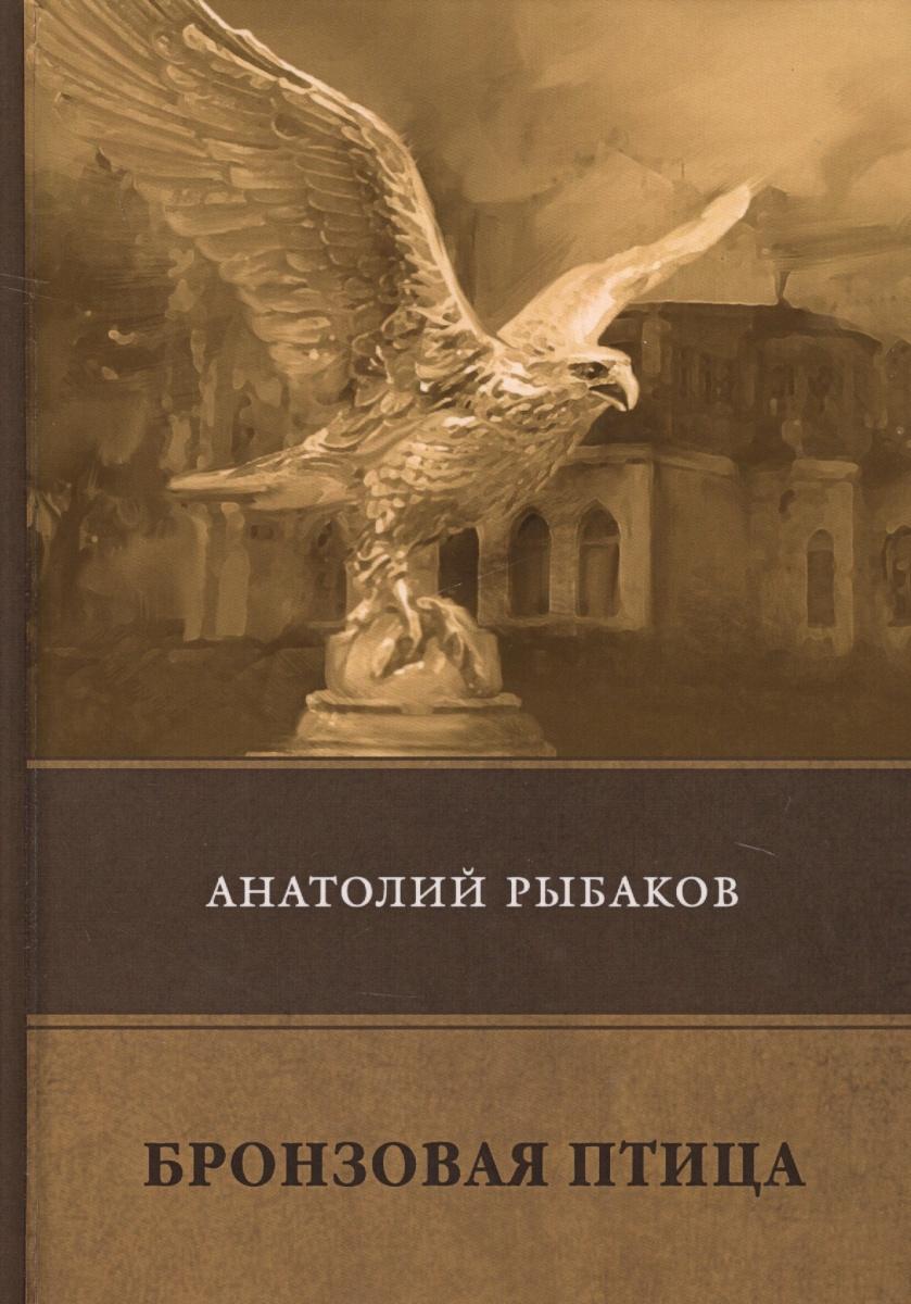 Книга Бронзовая птица. Рыбаков А.