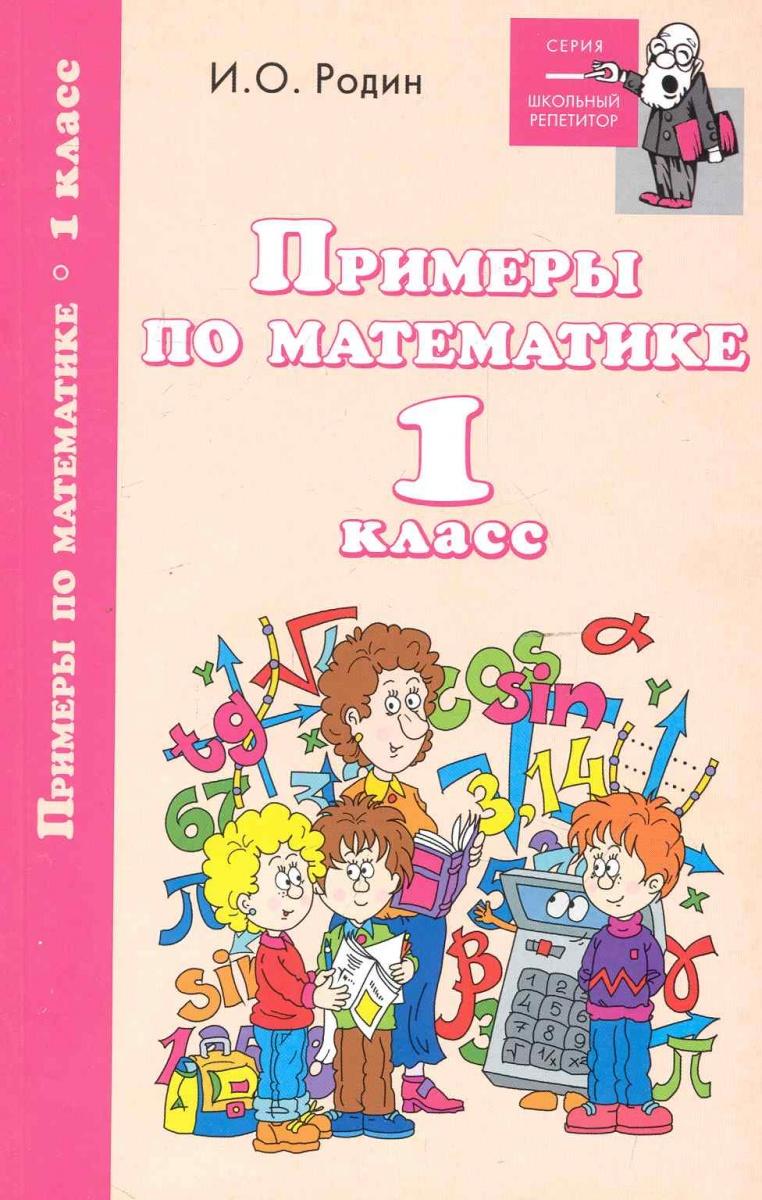 Родин И. Примеры по математике 1 кл родин и примеры по математике 4 кл