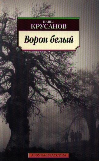 Крусанов П. Ворон белый. История живых существ