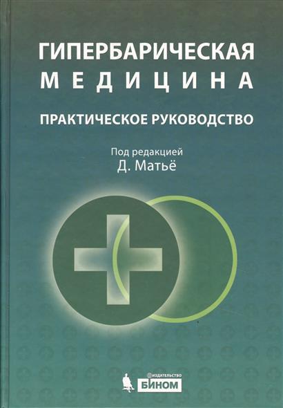 Матье Д. (ред.) Гипербарическая медицина. Практическое руководство варнер д вдохновленная медицина