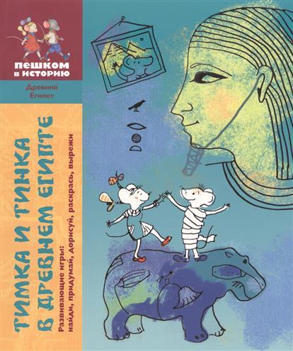 Каширская Е., Литвина А. Тимка и Тинка в Древнем Египте владимир бурлаков 3 …скрытой в древнем египте