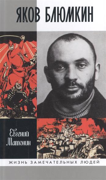 Матонин Е. Яков Блюмкин: Ошибка резидента