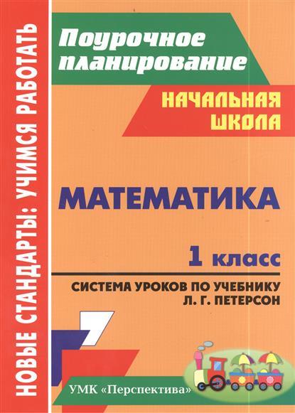 Бут Т. Математика. 1 класс. Система уроков по учебнику Л.Г. Петерсон каталог byt