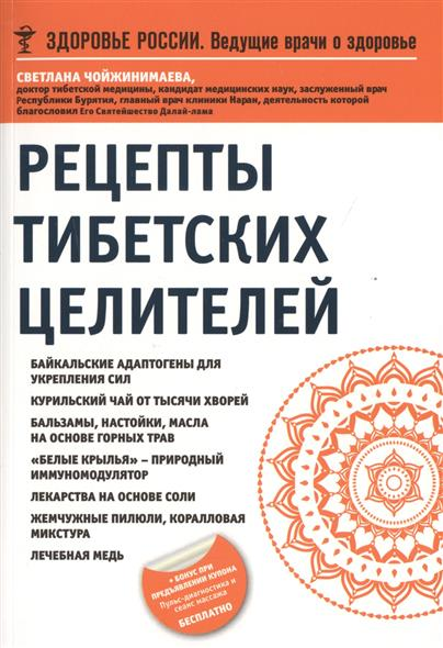 Чойжинимаева С. Рецепты тибетских целителей каталог тибетских благовоний каталог тибетских благовоний