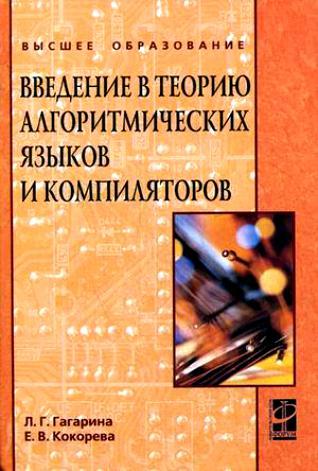 Гагарина Л., Кокорева Е. Введение в теорию алгоритмических языков и компиляторов