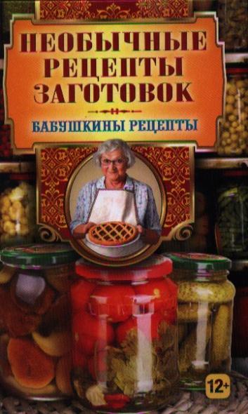 Необычные рецепты заготовок