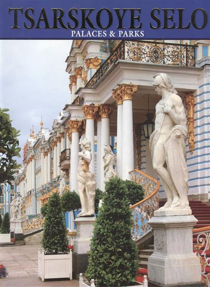 Tsarskoye selo. Palaces & Parks. Царское село. Дворцы и парки. Альбом (на английском языке)