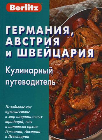 Ядровская П. Германия Австрия и Швейцария Кулинарный путеводитель ISBN: 5803302139