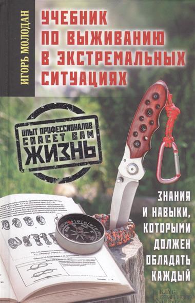 Молодан И. Учебник по выживанию в экстремальных ситуациях