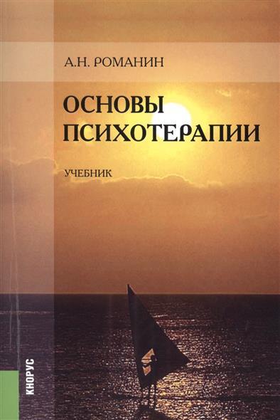 Основы психотерапии. Учебник. Второе издание, стереотипное