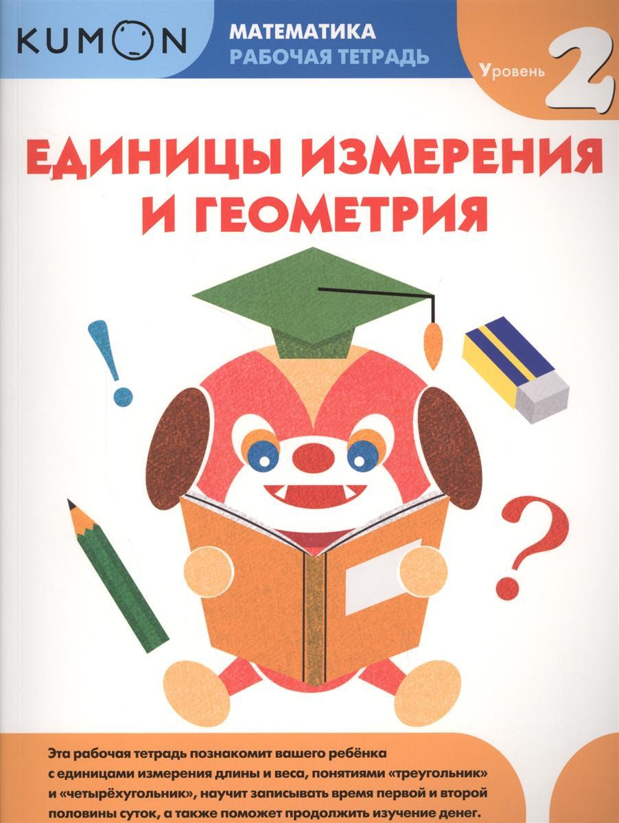 Книга Kumon. Математика. Рабочая тетрадь. Единицы измерения и геометрия. Уровень 2