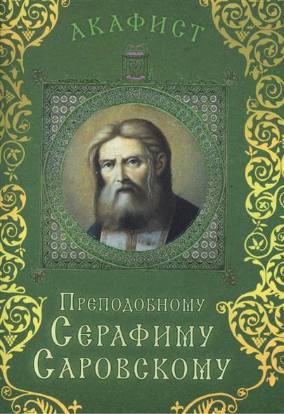 Акафист Преподобному Серафиму Саровскому (Празднование 2/15 января. 19 июля / 1 августа)