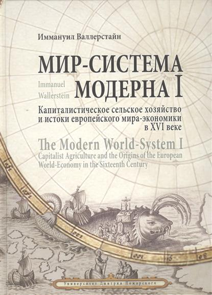 Мир-система Модерна I. Капиталистическое сельское хозяйство и истоки европейского мира-экономики в XVI веке