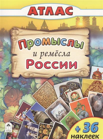 Промыслы и ремесла России (+36 наклеек)