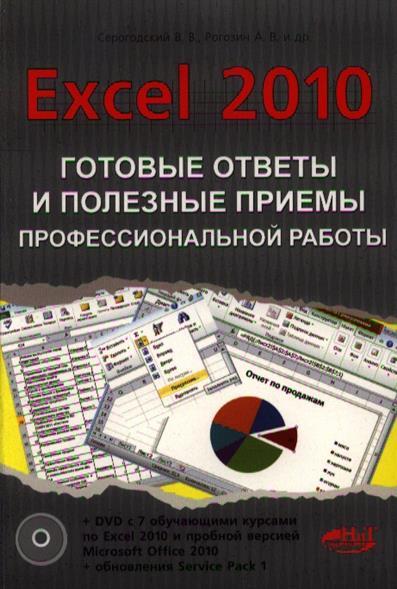 Excel 2010. Готовые ответы и полезные приемы профессиональной работы. Книга + 7 обучающих курсов на DVD