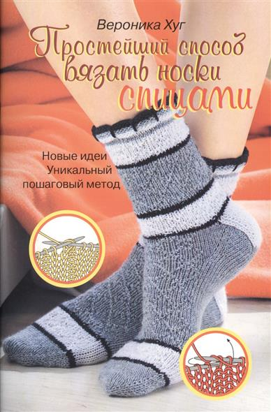 Простейший способ вязать носки спицами. Новые идеи. Уникальный пошаговый метод