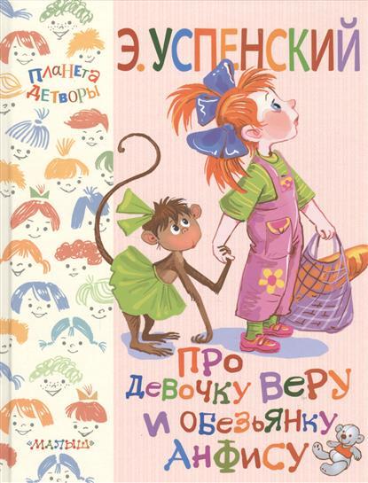 Успенский Э. Про девочку Веру и обезьянку Анфису precious moments мини кукла колокольчик