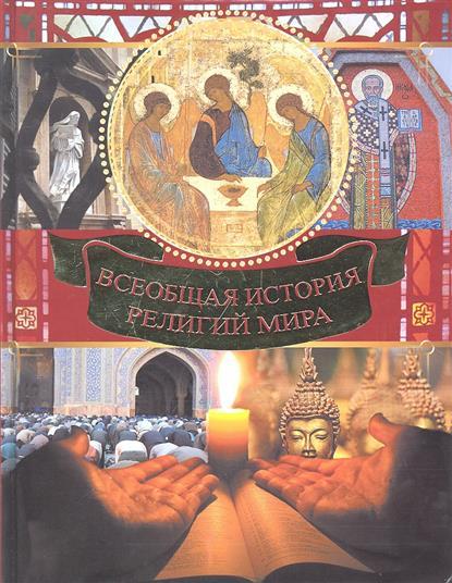 Карамазов В. Всеобщая история религий мира история религий мира