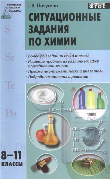 Ситуационные задания по химии. 8-11 классы