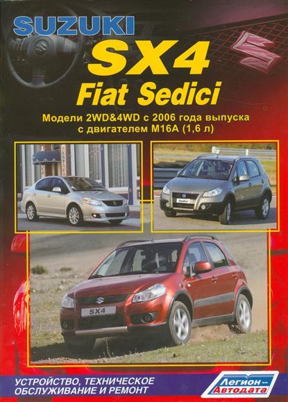 Suzuki SX4. FIAT Sedeci. Модели 2WD&4WD c 2006 года выпуска c двигателем M16A (1,6 л.). Устройство, техническое обслуживание и ремонт suzuki sx 4 4d 2006