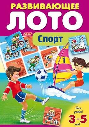 Баранова И. (худ.) Спорт. Развивающее лото ISBN: 4606782186220